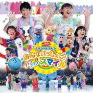 おかあさんといっしょ / NHKおかあさんといっしょ スペシャルステージ みんないっしょに! ファン ファン スマイル 【CD】