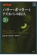 ハリー・ポッターとアズカバンの囚人 3‐2 ハリー・ポッター文庫 / J.K.ローリング 【文庫】