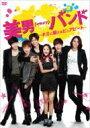 【送料無料】 美男<イケメン>バンド 〜キミに届けるピュアビート DVD-BOX1 【DVD】