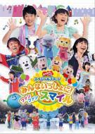 おかあさんといっしょスペシャルステージ2012Inさいたま【DVD】