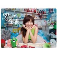 【送料無料】 シャロン クワン 關詩敏 / 關在家 【CD】