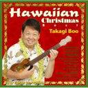 【送料無料】 高木ブー / ハワイアン・クリスマス ベスト 【CD】