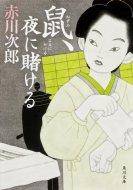 鼠、夜に賭ける 角川文庫 / 赤川次郎 アカガワジロウ 【文庫】