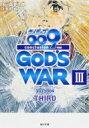 サイボーグ009 完結編 2012 Conclusion God's War 3 Third 角川文庫 / 石ノ森章太郎 イシノモリ...