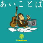 【送料無料】 LGMonkees エルジーモンキース / あいことば 【CD】