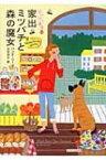 家出ミツバチと森の魔女 はちみつ探偵 2 コージーブックス / ハンナ・リード 【文庫】