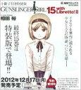 GUNSLINGER GIRL 15 with Libretto!II 電撃コミックス / 相田裕 【コミック】