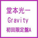 CD+DVD 10%OFF【送料無料】 堂本光一 ドウモトコウイチ / Gravity 【初回限定盤A】 【CD】
