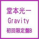 CD+DVD 10%OFF【送料無料】 堂本光一 ドウモトコウイチ / Gravity 【初回限定盤B】 【CD】