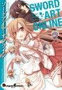 4コマ公式アンソロジ ソドアト・オンライン 電撃コミックスEX  アンソロジ コミック