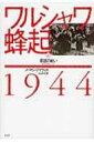 【送料無料】 ワルシャワ蜂起1944 上 英雄の戦い / ノーマン・デイヴィス 【単行本】