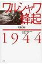 【送料無料】 ワルシャワ蜂起1944 下 悲劇の戦い / ノーマン・デイヴィス 【単行本】
