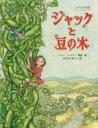 ジャックと豆の木 イギリスの昔話 / ジョン・シェリ 【絵本】