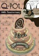 【送料無料】 Q-pot.10th Anniversary 学研ムック / 学研教育出版 【ムック】
