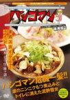 「ハシゴマン」東武スカイツリーライン〜浅草・北千住・鐘ヶ淵〜 【DVD】
