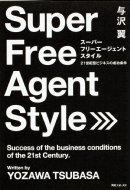 【送料無料】 スーパー フリーエージェント スタイル 21世紀型ビジネスの成功条件 角川フォレス...