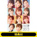 Tbs女子アナウンサーカレンダー2013【fresh】 / 【特典付】TBS女子アナウンサー<Fresh> / 2013年カレンダー 【Goods】