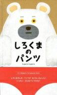 【送料無料】 しろくまのパンツ / tuperatupera 【絵本】