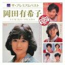 【送料無料】 岡田有希子 オカダユキコ / ザ プレミアムベスト 岡田有希子 【CD】
