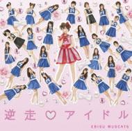 恵比寿マスカッツ / 逆走 アイドル Single DVD 【DVD】
