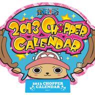 カレンダー / 卓上 ワンピースチョッパー / 2013年カレンダー 【Goods】