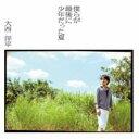 大西洋平 / 僕らが最後に少年だった夏 【CD】