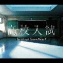 【送料無料】 フジテレビ系ドラマ「高校入試」オリジナル・サウンドトラック 【CD】