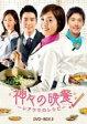 【送料無料】 神々の晩餐 -シアワセのレシピ- <ノーカット完全版> DVDBOX2 【DVD】