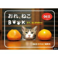 Eテレ0655 おれ、ねこブック 【DVD】