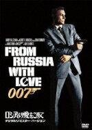 007 / 007 / ロシアより愛をこめて<デジタルリマスター・バージョン> 【DVD】