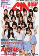 CM NOW 2012年11月号 / Cm Now (シーエム・ナウ) 【雑誌】