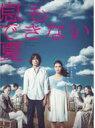 【送料無料】 息もできない夏 DVD-BOX(仮) 【DVD】