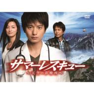 【送料無料】 サマーレスキュー?天空の診療所? DVD-BOX 【DVD】
