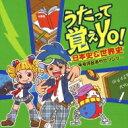 小日向えり / うたって覚えYO!〜日本史 & 世界史〜 【CD】
