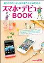 超ラクラク!はじめて使う女子のためのスマホ・デビューBOOK / マガジンハウス編集部 【ムック】