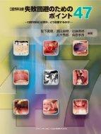 【送料無料】 口腔外科治療失敗回避のためのポイント47 口腔外科とは何か、どう治療するのか / ...