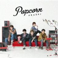 【送料無料】嵐アラシ/Popcorn【通常盤】【CD】