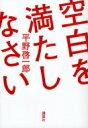 【送料無料】 空白を満たしなさい / 平野啓一郎 ヒラノケイイチロウ 【単行本】