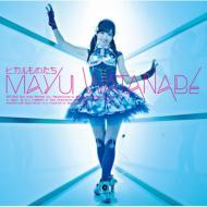 CD+DVD 18%OFF渡辺麻友 (AKB48) ワタナベマユ / ヒカルものたち 【初回限定盤B】 【CD Maxi】