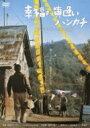 幸福の黄色いハンカチ デジタルリマスター2010 【DVD】