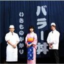 【送料無料】 いきものがかり / バラー丼 【CD】