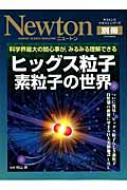 【送料無料】 ヒッグス粒子 素粒子の世界 別冊ニュートン / 村山斉 ムラヤマヒトシ 【ムック】