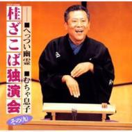 桂ざこば / 桂ざこば独演会 その(九) 【CD】