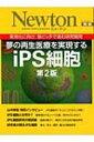 【送料無料】 iPS細胞 - 夢の再生医療を実現する ニュートンムック Newton 別冊 【ムック】