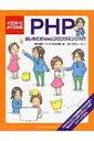 イラストでよくわかるPHP はじめてのWebプログラミング入門 / 岡本雄樹 【本】