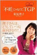 【送料無料】 「不妊」じゃなくて、TGP 私の妊活日記 / 東尾理子 【単行本】