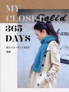 【送料無料】 365 DAYS 私のクローゼット365日 / 雅姫 【単行本】