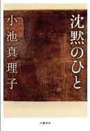 【送料無料】 沈黙のひと / 小池真理子 【単行本】