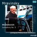 【送料無料】 Shostakovich ショスタコービチ / 交響曲第5番『革命』 ムラヴィンスキー