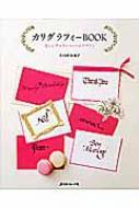 カリグラフィーBOOK 美しいアルファベットのデザイン / 小田原真喜子 【本】